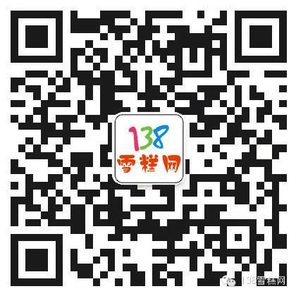 138雪糕网微信客服