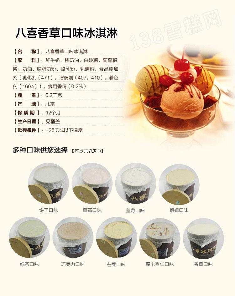 八喜大桶雪糕香草味餐饮冰淇淋批发6.2kg