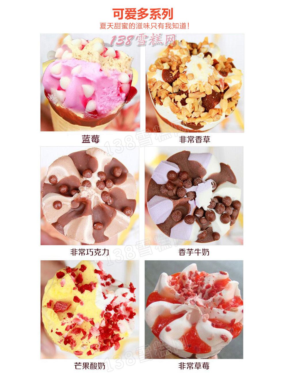 【商品名称】:和路雪非常可爱多甜筒草莓口味冰淇淋 【规格】:67g*24支*1箱 【口味选择】:草莓味、香草味、巧克力味、香芋味、芒果味、海盐焦糖味 【条形码】:6909493400141 【原料与配料】:饮用水、甜筒(面粉,白砂糖,植物油,玉米淀粉,磷脂,焦糖色,胭脂树橙,食用盐)巧克力味曲奇粒,麦芽糊精,可可粉,乳清粉,食品添加剂, (单甘油脂肪酸脂,鳞脂,卡拉胶,刺魁豆胶,食用香精 乳化剂,增稠剂,食用香精,β-胡萝卜素。)草莓浓缩汁,干草莓粒 【储存条件】:-22以下 【保质期】:18个