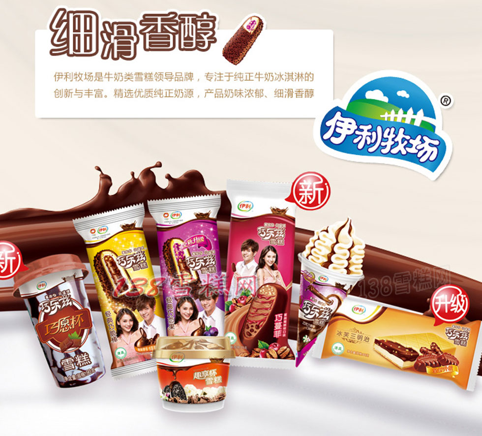 伊利经典巧乐兹巧恋果蓝莓味冰淇淋批发 75g 35支图片