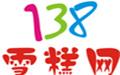 138雪糕网批发网