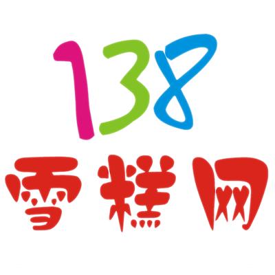 138雪糕网