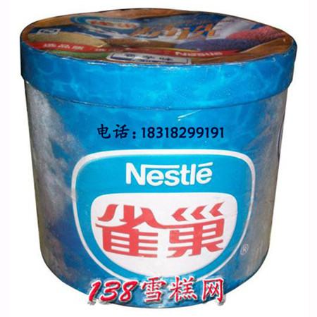 雀巢桶装冰淇淋-138雪糕网