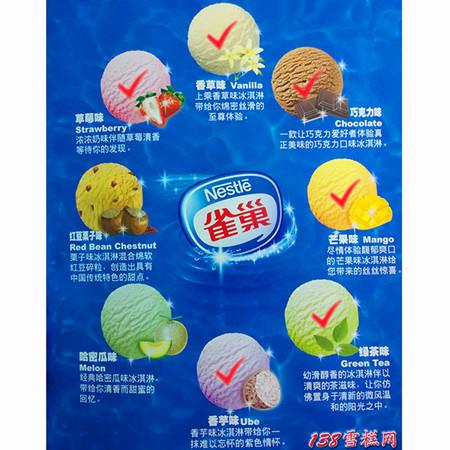 雀巢桶装冰淇淋口味选择-138雪糕网